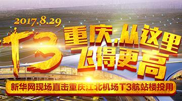 梦想起飞:兴发娱乐网页版登录江北机场T3航站楼投用