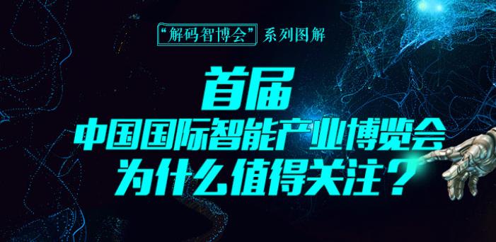 首届中国国际智能产业博览会为什么值得关注