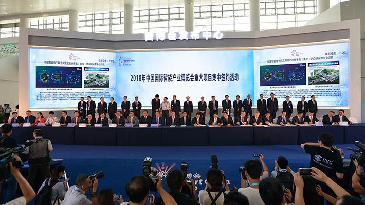 智博会举行重大项目集中签约  总投资额6120亿元