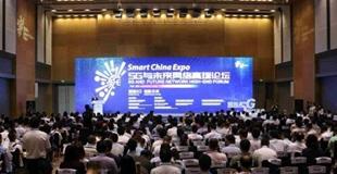5G与未来网络高端论坛直播