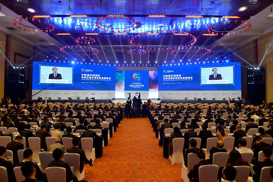 中新金融峰会开幕式全景