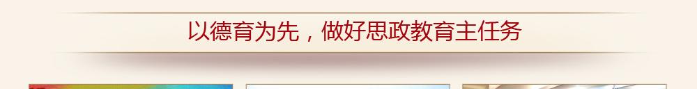 重庆城市管理职业学院 创建文明校园侧记