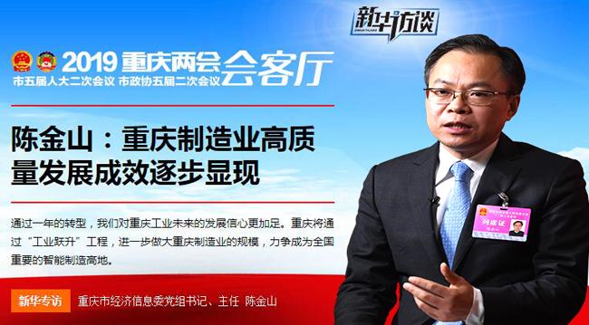 陈金山:兴发娱乐网页版登录制造业高质量发展成效逐步显现