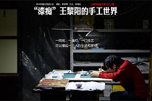 """""""漆痴""""王黎阳的手工世界"""
