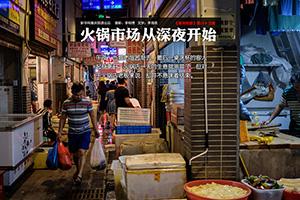火锅市场从深夜开始
