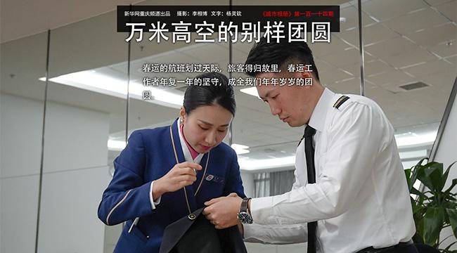 【兴发娱乐xf187手机版相册】万米高空的别样团圆