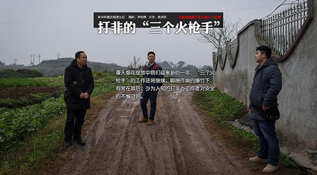 """【兴发娱乐xf187手机版相册】打非的""""三个火枪手"""""""