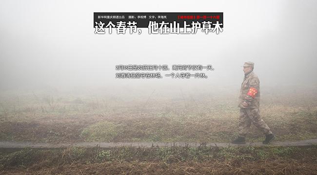 【兴发娱乐xf187手机版相册】这个春节,他在山上护草木