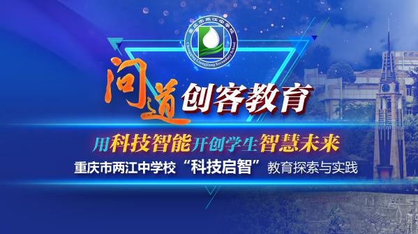 """【专题】兴发娱乐网页版登录市两江中学校""""科技启智""""教育探索与实践"""