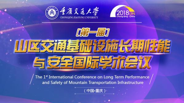 【专题】第一届山区交通基础设施长期性能与安全国际学术会议在渝召开