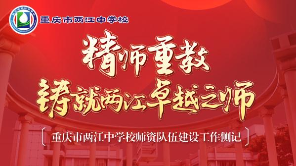【专题】兴发娱乐网页版登录市两江中学校:精师重教,铸就两江卓越之师