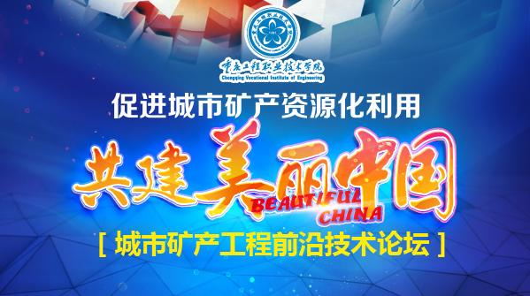 【直播】兴发娱乐xf187手机版矿产工程前沿技术论坛在渝举办