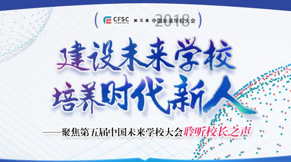 【专题】建设未来学校培养时代新人 聚焦第五届中国未来学校大会聆听校长之声