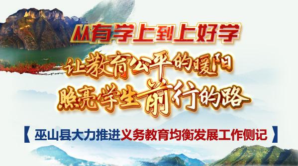 【专题】巫山县教委:让教育公平的暖阳 照亮学生前行的路