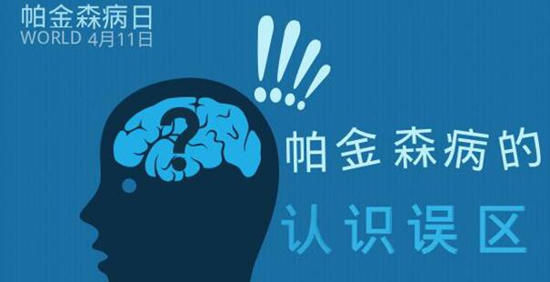 世界帕金森病日:盘点帕金森病常见的认识误区