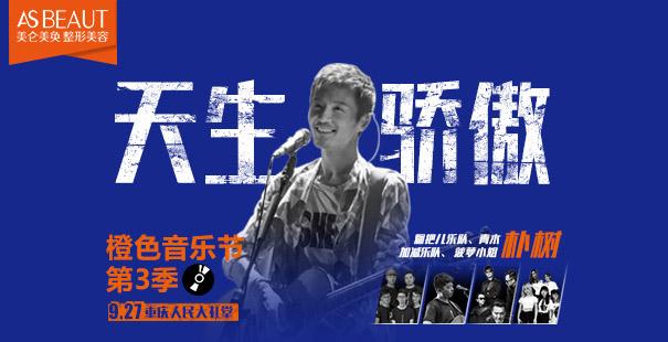 美仑美奂•橙色音乐节第三季即将开启