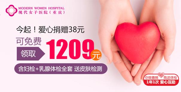 兴发娱乐网页版登录现代女子医院3月爱心捐赠活动举行