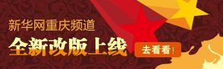新华网重庆频道全新改版