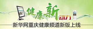 新华网重庆健康频道新版上线