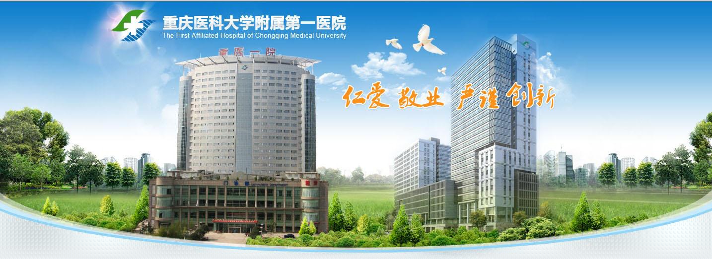 重庆医科大学 重庆医科大学宿舍 重庆医科大学校园图片