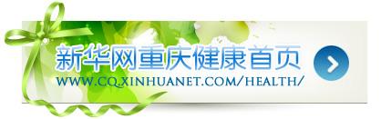 """重庆拟建立非法行医""""黑名单"""""""