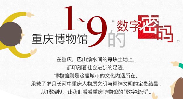 """兴发娱乐网页版登录博物馆1—9的""""数字密码"""""""