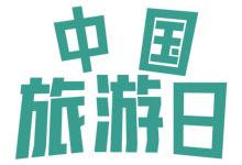 """5·19中国旅游日 约""""惠""""兴发娱乐网页版登录"""