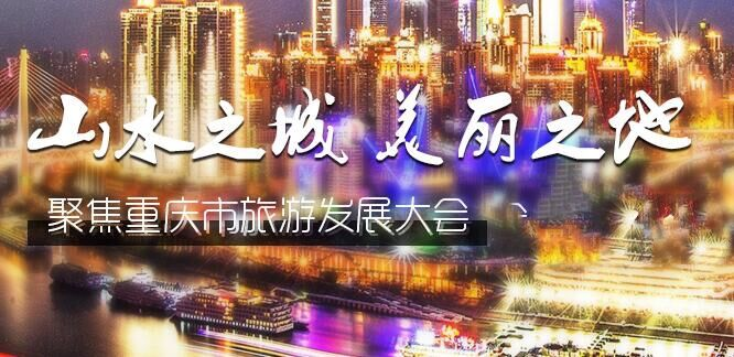 聚焦兴发娱乐网页版登录市旅游发展大会