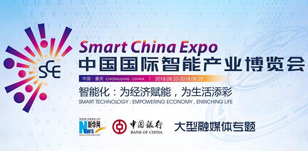 首届中国国际智能产业博览会专题