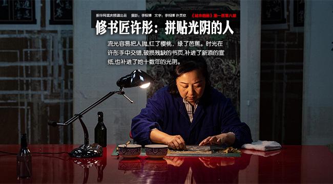【兴发娱乐xf187手机版相册】修书匠许彤:拼贴光阴的人