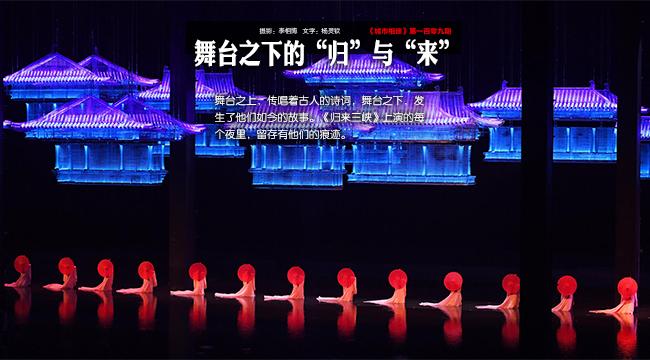 """【兴发娱乐xf187手机版相册】舞台之下的""""归""""与""""来"""""""