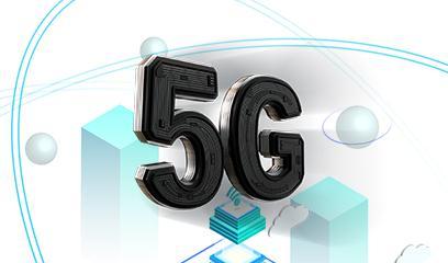 5G已来!在兴发娱乐网页版登录的你,必须了解这些事儿