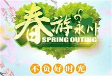 【H5】春游永川 不负好时光