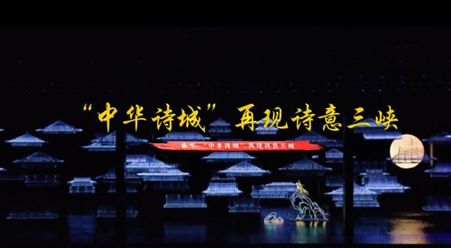 """""""中华诗城""""再现诗意三峡"""