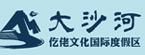 大沙河仡佬文化國際度假區