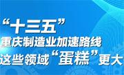 """图解""""十三五""""重庆制造业加速路线"""