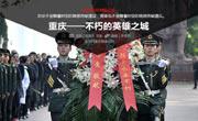 重庆——不朽的英雄之城