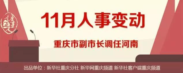 11月人事任免:重庆市副市长调任河南