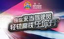 新华重庆小记者将走进重庆公共运输职业学院