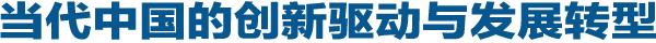 当代中国的创新驱动与发展转型