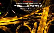 立交桥——重庆城市之光