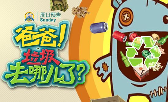 新华重庆小记者将探秘城市垃圾如何转变为能源