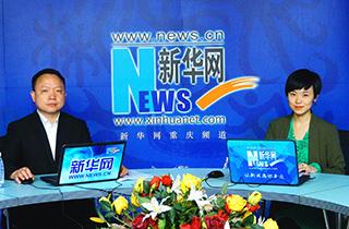 重慶市商務委員會廖紅軍副主任做客新華網