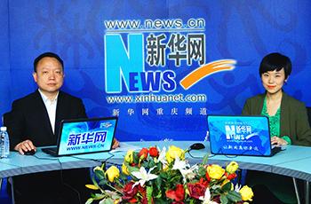 重慶市商務委員會副主任廖紅軍做客新華網