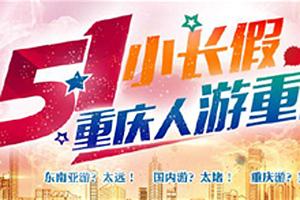 【专题】五一小长假 重庆人游重庆