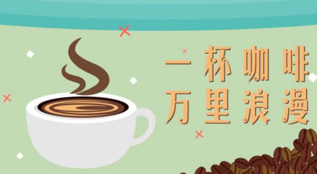一杯咖啡,万里浪漫