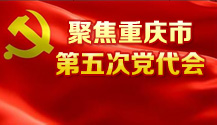 聚焦重庆市第五次党代会