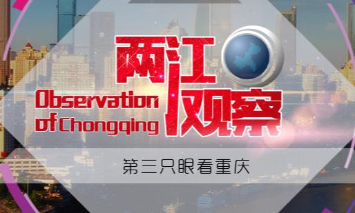 """改变重庆的""""微观力量"""""""