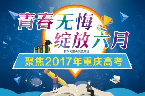 【專題】聚焦2017年重慶高考