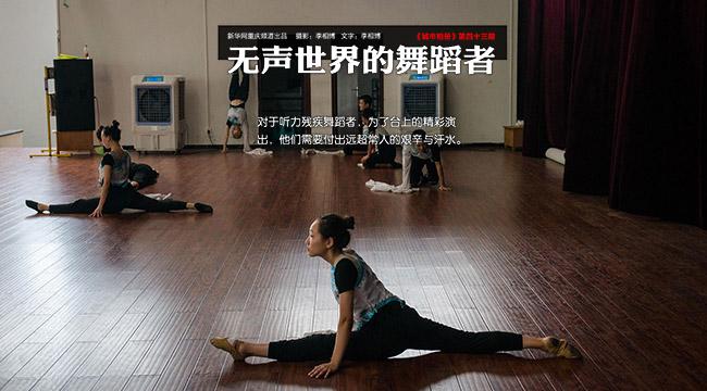 【城市相冊】無聲世界的舞蹈者